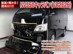 送料無料 NV350キャラバン VR2E26 メンテナンスDVD VOL1