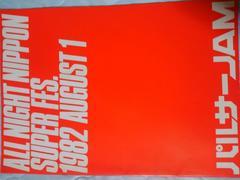 1982パルサーJAM パンフレット サザンオールスターズ