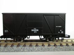 TOMIX8701 国鉄貨車ワム50000