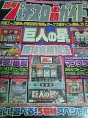 【別冊パチスロ必勝ガイド 2005年 VOL.5】