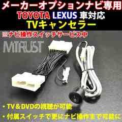 テレビキット ナビコントロール トヨタ メーカーオプションナビ用 200系マジェスタ 後期 エムトラ