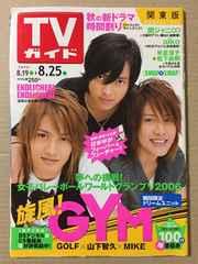 TVガイド 2006年8/25号◆山下智久 GYM 堂本剛 関ジャニ∞