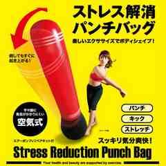 送料390円即決★ボクシング ストレス解消パンチバッグ