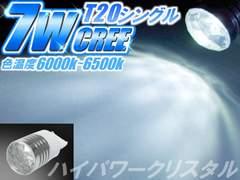 1個)T20白◇CREE7WハイパワークリスタルLED 500ルーメン コペン ムーヴ ミラ