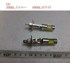 LEDフォグランプ H1.H3 3000k. 6000k 2個セット 送料無料