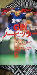 週刊ベースボール◆02/8/19★川上憲伸/21世紀の「名人芸」を探せ!