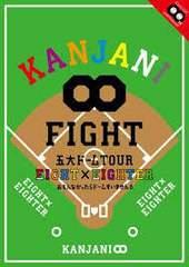 ■DVD『関ジャニ∞ 五大ドーム EIGHT×EIGHTER【通常版】