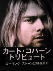 カート・コバーン/トリビュート Nirvana 帯付き ニルヴァーナ ***衝撃ヒストリー