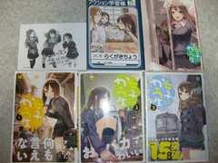 新品◆女子かうせい 3巻セット 店舗特典/初版/帯付き