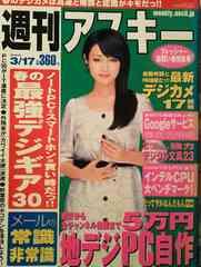 深田恭子・岡本果奈美【週刊アスキー】2009年3月17日号