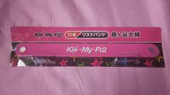 Kis-My-Ft2★セブンくじ★新品リストバンド★藤ヶ谷太輔キスマイ