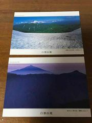 ポストカード4枚  白神山地  青森県