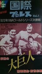 『国際プロレス・VoL1』1972年・IWAワールドシリーズ決勝戦