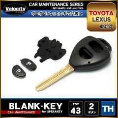 ■トヨタ ブランクキー 外品 新表面2ボタン【TH】