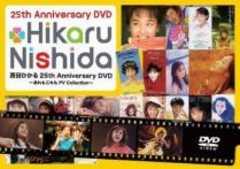 25Anniversary-DVD-西田ひかる