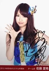 佐藤夏希(チームB)・直筆サインL判生写真 2012.AKB48オリジナル年賀状