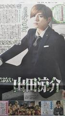 Hey!Say!JUMP山田涼介◇2016.10.15日刊スポーツ Saturdayジャニーズ