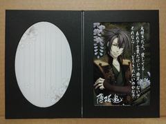 薄桜鬼/恋文/フォトグラフィ/沖田総司(洋装)