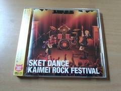 CD「SKET DANCEカイメイ・ロック・フェスティバル」●