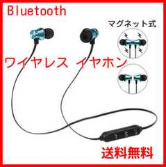Bluetooth イヤホン ワイヤレス マグネット式 メタリック