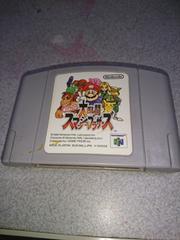 N64!ニンテンドウオールスター!大乱闘スマッシュブラザーズ!