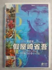 お花 華道 華道家 假屋崎省吾 東京をいける DVD 生花