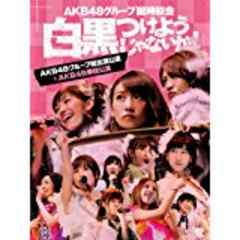 ■DVD『AKB48 白黒つけようじゃないか』大島まゆゆ