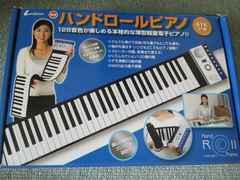 ハンドロールピアノ/電子ピアノ