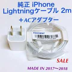純正ACアダプター1個+純正Lightningケーブル2m丸1本セット!