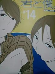 【送料無料】君と僕。 15巻セット《少年コミック》