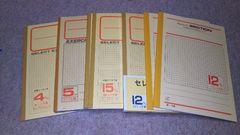 方眼ノート。12冊。新品未使用。まとめて。