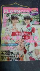 乃木坂46 西野七瀬×大園桃子 表紙&グラビア