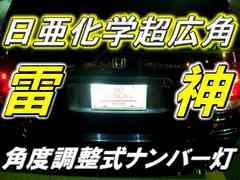 #†日亜超広角雷神 角度調整付LEDナンバー灯 エルグランド セレナ マーチ ノート