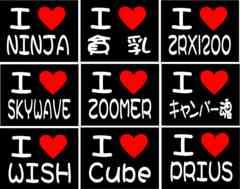 <文字変更自由> I LOVE  NINJA  2枚組