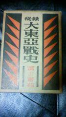 秘録大東亜戦史 12冊 富士書苑