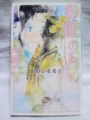 BL小説*かわい有美子/微睡の月の皇子