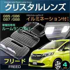 フリード GB5・6・7・8系 クリスタルレンズ フロントランプイルミ付車 ルームランプ用 FREED