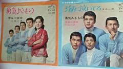 勇気あるもの/海に泣いている 吉永小百合トニーズEPレコード