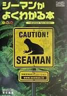 シーマンがよくわかる本