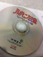 ルパン三世 ヘミングウェイペーパーの謎 DVD