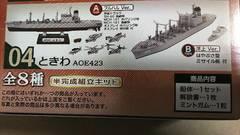 現用艦船キットコレクションSP 海上自衛隊ヘリ護衛艦・補給艦 ときわ
