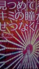 見つめてるキミの瞳がせつなくて〓芹澤ノエル〓エブリスタwoman文庫