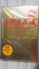 「滝沢演舞城」初回限定DVD横山裕、大倉忠義、キスマイ、A.B.C. 美品