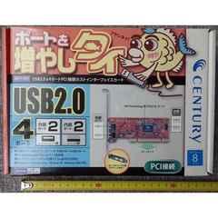 USB2.0×4ポートPCI接続インターフェイスカードCENTURY CIF-U2P4