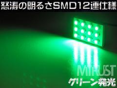 エムトラ】ルーム基盤SMD12連LEDT10/G14/T10×31緑