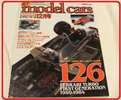 絶版モデルカーズ67号F1フェラーリ126FERRARIミニカー