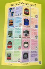 鉄道シリーズ 第4集(イラスト版)82円切手1シート・難有・発送に