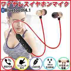 ワイヤレス イヤホン Bluetooth  マイク マグネット式 赤