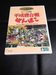 ジブリ 2枚組み 平成狸合戦ぽんぽこ [DVD]