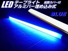 24v拡散カバー付LEDテープライト内蔵バーライト・蛍光灯/青色